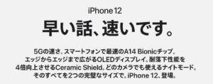 iPhone12のコンセプト