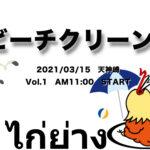 【和歌山ガイヤーン】2021/03/15 天神崎 ビーチクリーン