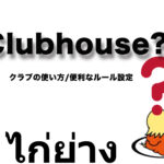 Clubhouse-クラブの作成から使い方