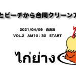 【和歌山ガイヤーン】2021/04/09 白良浜 海の中とビーチの合同クリーンアップ